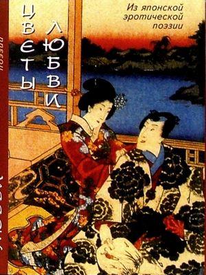 Цветы любви. Из японской эротической поэзии