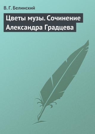 Цветы музы. Сочинение Александра Градцева