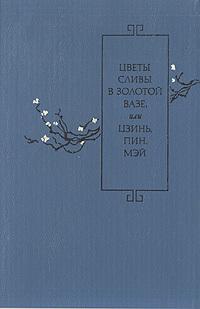 Цветы Сливы в Золотой Вазе или Цзинь, Пин, Мэй
