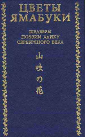 Цветы Ямабуки - Шедевры поэзии хайку серебряного века