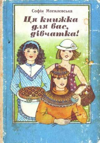 Ця книжка для вас, дівчатка