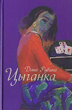 Цыганка (Авторский сборник)