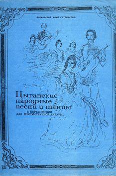 Цыганские народные песни и танцы