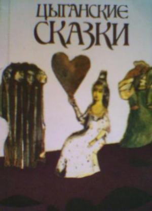 Цыганские сказки