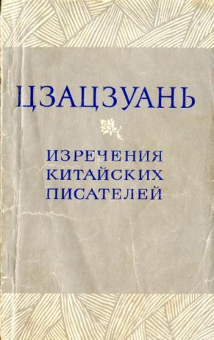 Цзацзуань. Изречения китайских писателей IX-XIX вв.