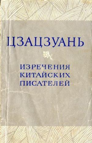 Цзацзуань. Изречения китайских писателей IX–XIX вв.