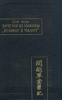Цзи Юнь. Заметки из хижины «Великое в Малом» [Юэвэй цаотан бицзи]
