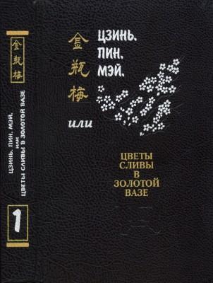 Цзинь, Пин, Мэй, или Цветы сливы в золотой вазе. Том 1