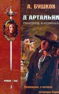 Д`Артаньян - гвардеец кардинала (книга первая)
