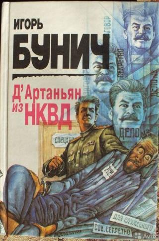 Д'Артаньян из НКВД: Исторические анекдоты