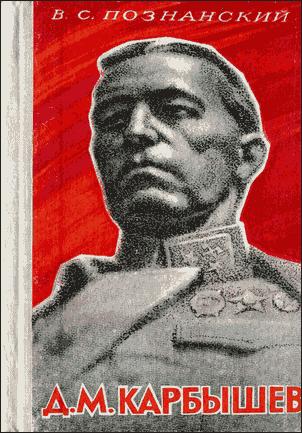 Д.М.Карбышев [Историко-биографический очерк]