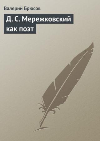 Д.С.Мережковский какпоэт