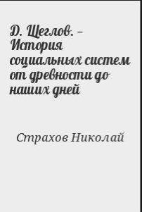 Д. Щеглов. — История социальных систем от древности до наших дней