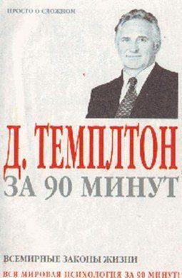 Д. Темплтон за 90 минут. Всемирные законы жизни