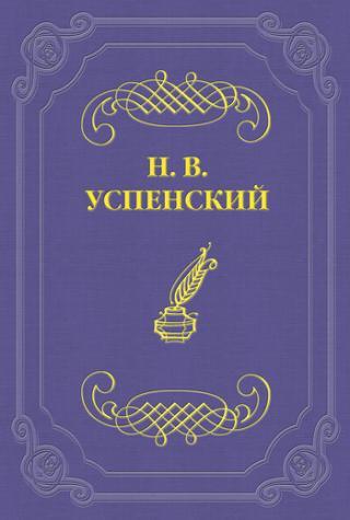 Д. В. Григорович