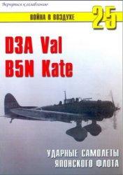 D3A Val, B5N Kate. Ударные самолеты Японского флота