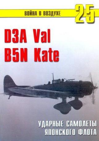 D3A «Val» B5N «Kate» ударные самолеты японского флота