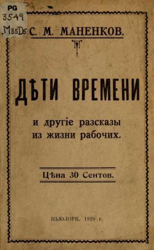 """""""Дѣти времени"""" и другие рассказы из жизни рабочих"""