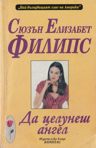 Да целунеш ангел
