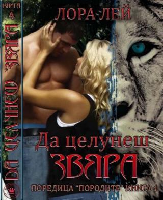 Да целунеш звяра