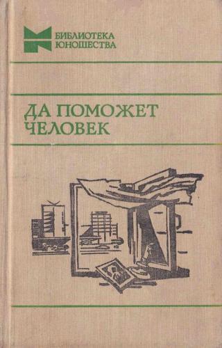 Да поможет человек (Сборник)