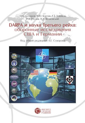 DABRA и наука Третьего рейха. Оборонные исследования США и Германии
