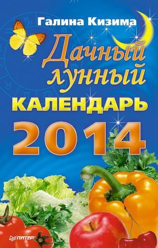 Дачный лунный календарь на 2014 год