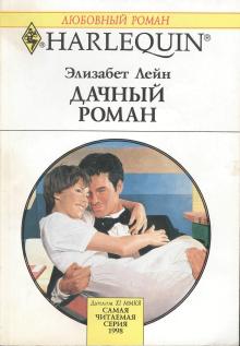 Дачный роман