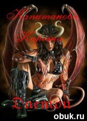Daemon (СИ)