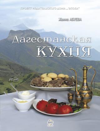 Дагестанская кухня