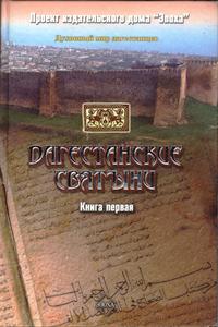 Дагестанские святыни. Книга первая