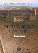 Дагестанские святыни. Книга третья