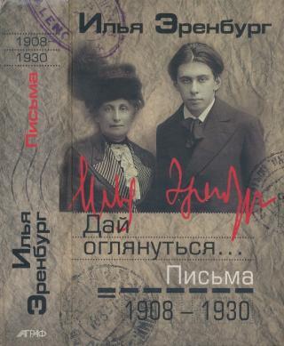 Дай оглянуться… Письма 1908 — 1930