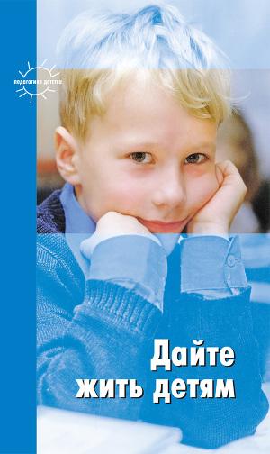 Дайте жить детям (сборник)