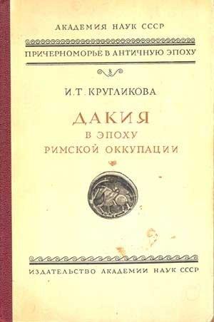 Дакия в эпоху римской оккупации