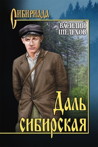Даль сибирская (сборник)