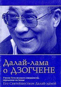 «ДАЛАЙ ЛАМА О ДЗОГЧЕНЕ»: Учения о Пути Великого Совершенства, переданные на Западе Его Святейшеством Далай-Ламой