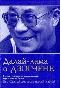 Далай Лама о Дзогчене. Учения Пути великого совершенства, переданные на Западе Его Святейшеством Далай Ламой