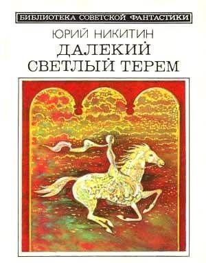 Далекий светлый терем (сборник 1985)