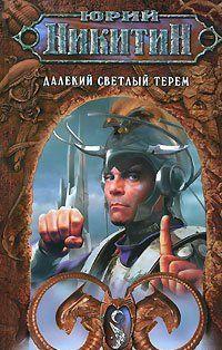 Далекий светлый терем (Сборник)