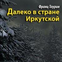 Далеко в стране Иркутской
