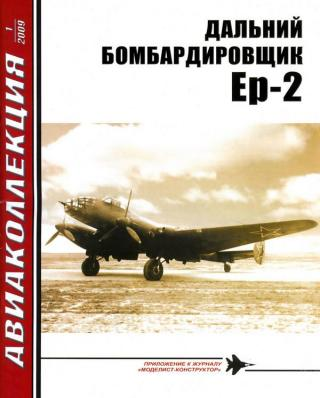 ДАЛЬНИЙ БОМБАРДИРОВЩИК Ер-2