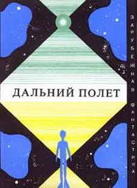 Дальний полет (сборник)