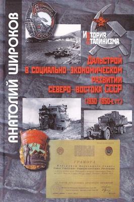 Дальстрой в социально-экономическом развитии Северо-Востока СССР (1930-1950 гг.)