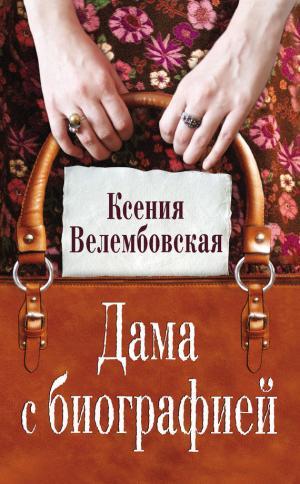 Дама с биографией