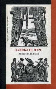 Дамоклів меч: Антична новела
