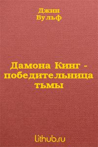 Дамона Кинг - победительница тьмы