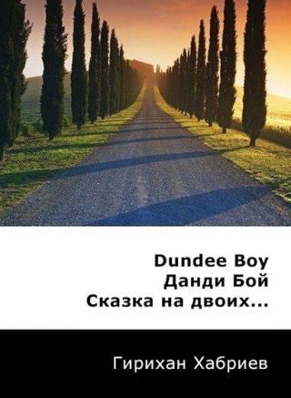Данди Бой. Сказка на двоих... (СИ)