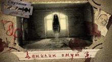 Данилин Омут 3. На краю гибели