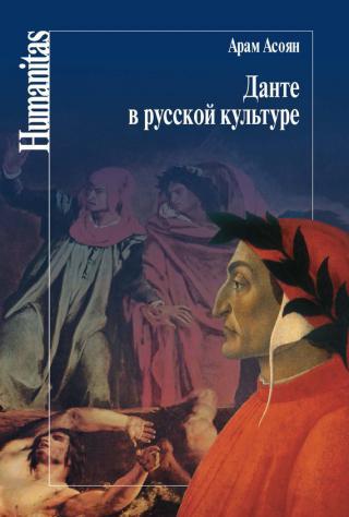 Данте в русской культуре